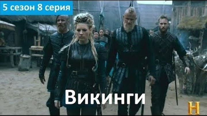 Викинги 5 сезон 8 серия - Трейлер/Промо (Без перевода, 2018) Vikings 5x08 Promo