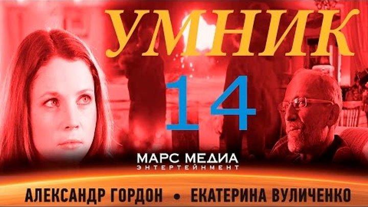 """Сериал """"Умник"""" - 14 серия (1 сезон)"""