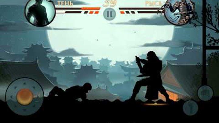 Бой с тенью 2 прохождение #14 финал (Рысь)