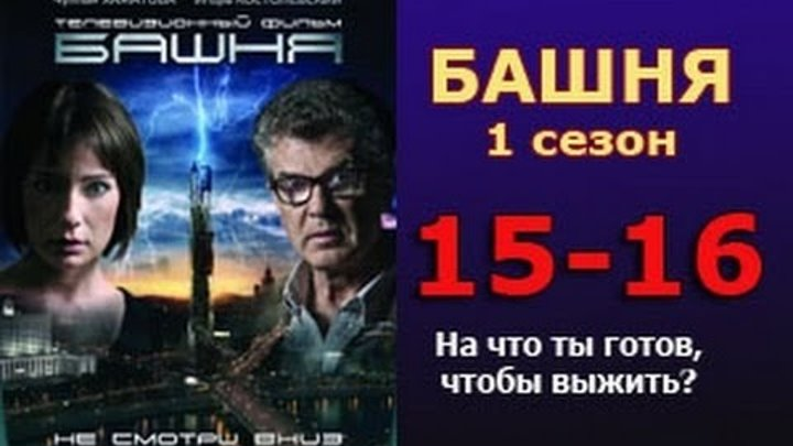 Башня 1 сезон 15 - 16 серия 2016 русские триллеры 2016 russian thriller movie