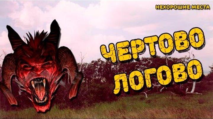 Страшные места России : Чертово логово (Медведицкая гряда)