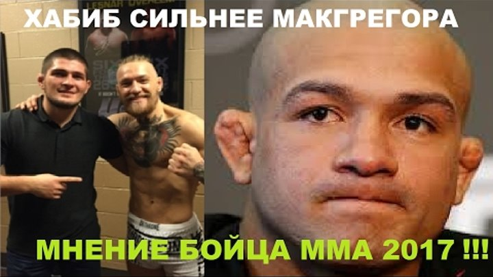 Нурмагомедов сильнее МакГрегора, ЖОЗЕ АЛДО
