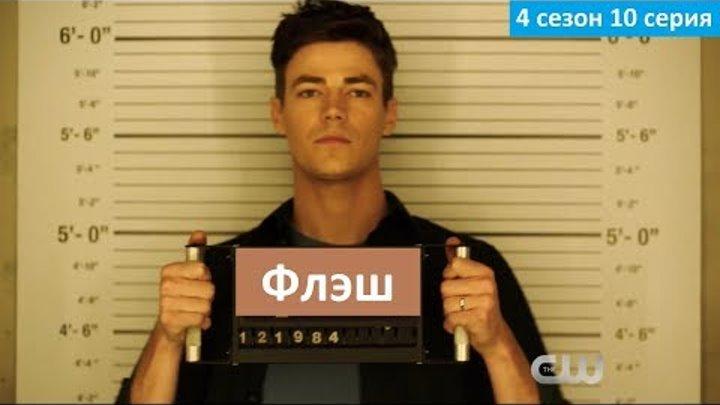Флэш 4 сезон 10 серия - Русское Промо (Субтитры, 2018) The Flash 4x10 Promo