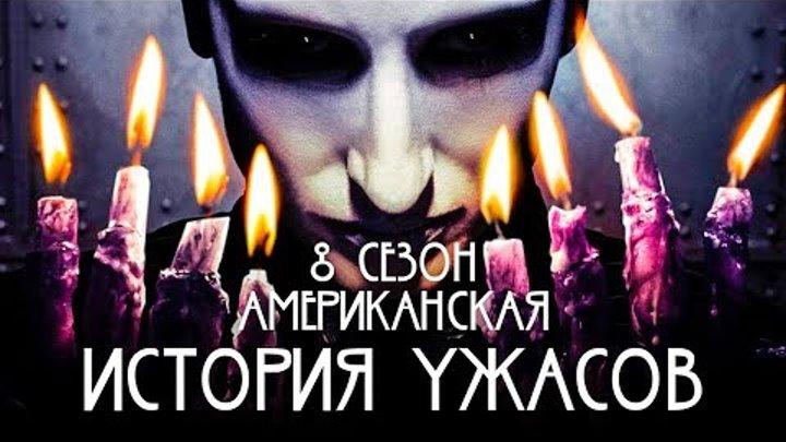 Американская история ужасов 8 сезон [Обзор] / [Трейлер 2 на русском]