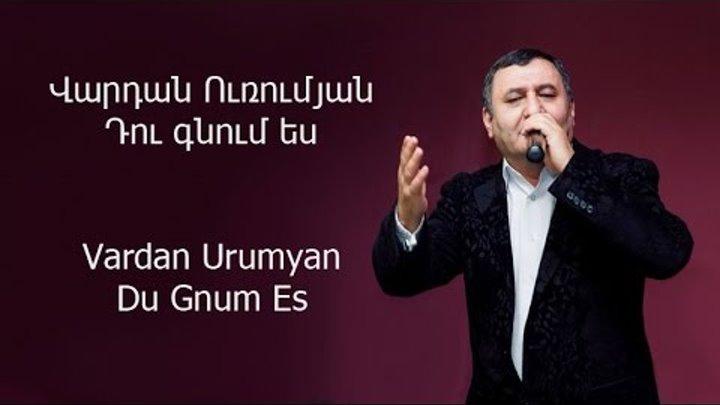 Vardan Urumyan – Du Gnum Es / Վարդան Ուռումյան – Դու գնում ես