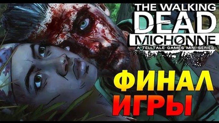 Ходячие Мертвецы Мишон 3 Эпизод┣То, Что Мы Заслужили┫ФИНАЛ ИГРЫ Walking Dead Michonne