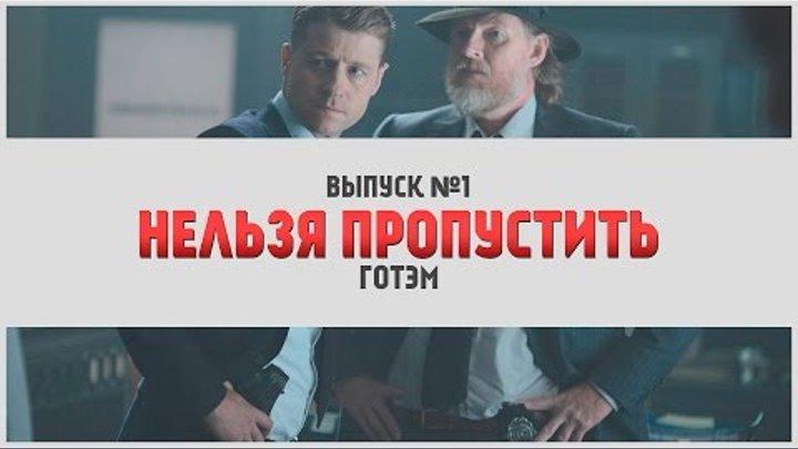 Нельзя пропустить - Готэм | LostFilm.TV