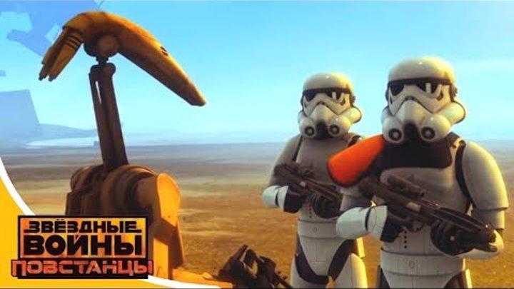 Звёздные войны: Повстанцы - Последний бой - Star Wars (Сезон 3, Серия 6) | Мультфильм Disney