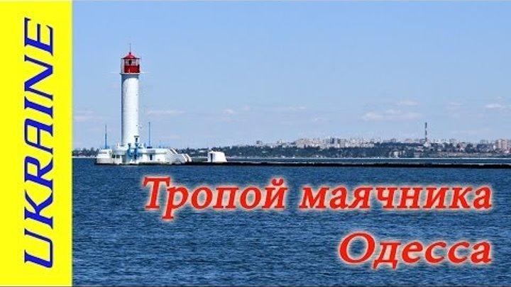 Воронцовский маяк Одесса / Vorontsov lighthouse Odessa