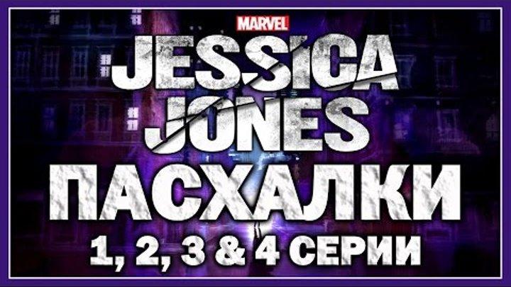 Пасхалки в сериале Джессика Джонс - 1,2,3 & 4 серии / Jessica Jones - Episode 1,2,3&4 [Easter Eggs]