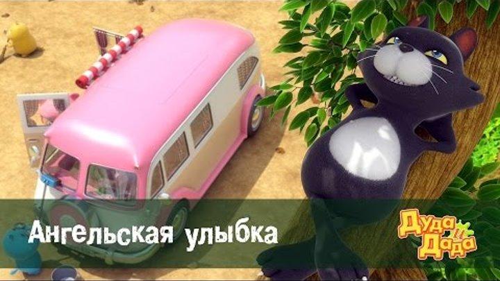 Обучающий мультфильм для детей - Дуда и Дада – Ангельская улыбка! – Серия 6 Сезон 1.
