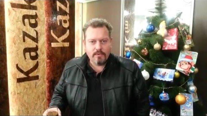 """Видеопоздравление с Новым Годом от генерального директора радиостанции """"КАЗАК FM"""""""