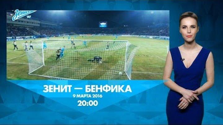 «Зенит» — «Бенфика»: прогноз погоды на матч