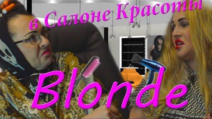 Блондинка и скандал в салоне красоты. А откуда у вас такие деньги?! (вайн)