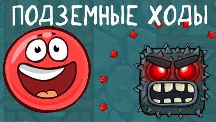 Красный Шарик Red Ball 4 Геймплей Мультик для детей. Приключения красного шарика. Подземные ходы