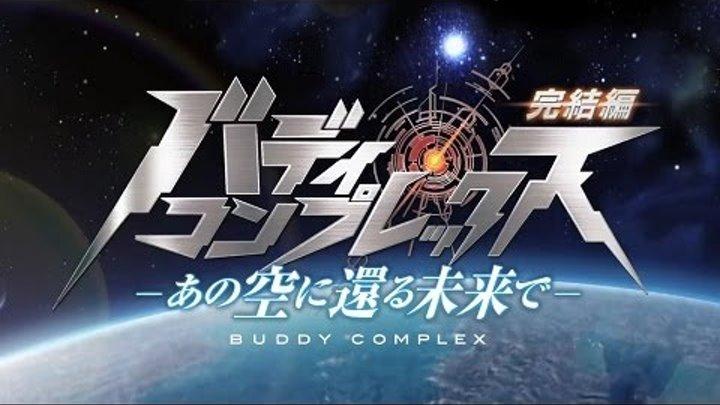 『バディ・コンプレックス 完結編 ―あの空に還る未来で―』PV