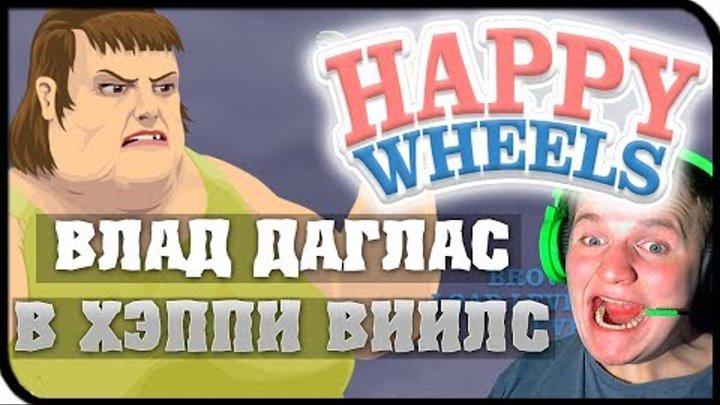 ВЛАД ДАГЛАС ИГРАЕТ В ХЭППИ ВИЛЛС!!! | Happy Wheels # 1 Прохождение Карт