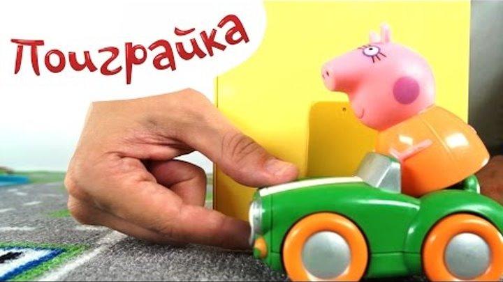 Свинка Пеппа и Джордж едут на поезде к бабушке без родителей - Поиграйка с Егором