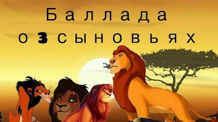Король Лев . Баллада о трех сыновьях