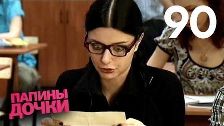 Папины дочки | Сезон 5 | Серия 90