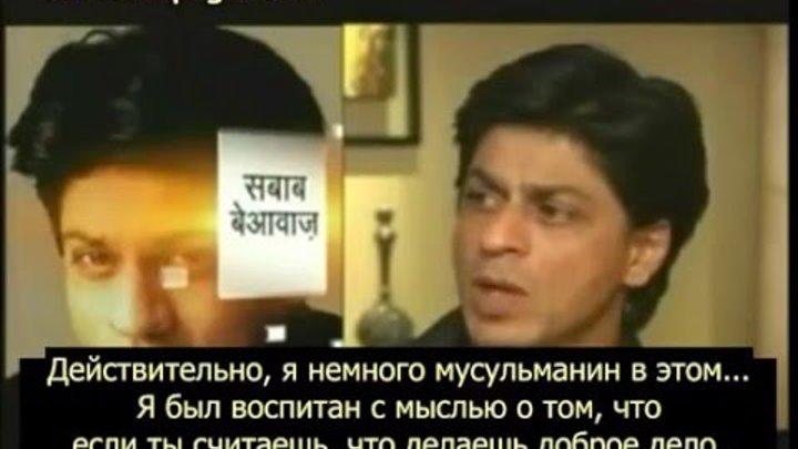 """Твори добро"" - Bollywood Baazigar, 2006, part 4, Shahrukh Khan interview"
