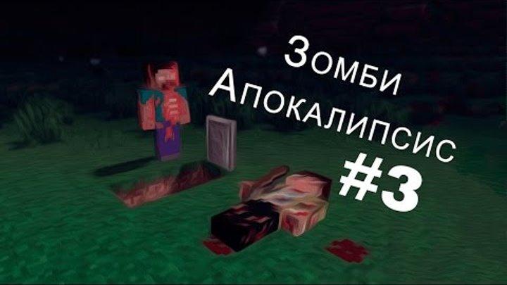 Сериал в Minecraft.Зомби Апокалипсис!!! 2 сезон 3 серия
