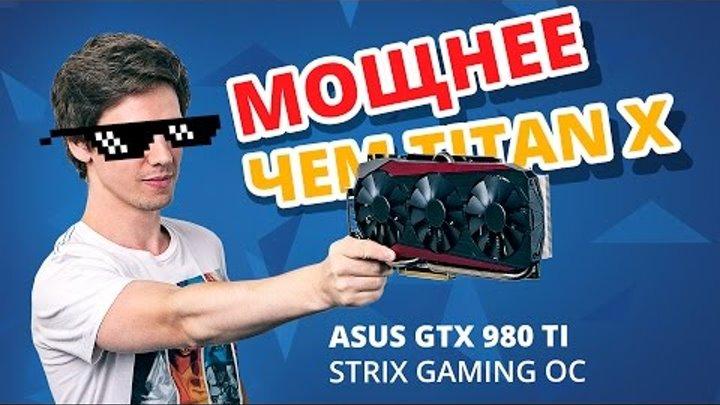 Мощнее, чем Titan X!!! ✔ Обзор видеокарты ASUS GTX 980 Ti STRIX GAMING OC