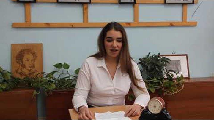 "Савкина Александра, А.С. Пушкин ""Роман в письмах"""