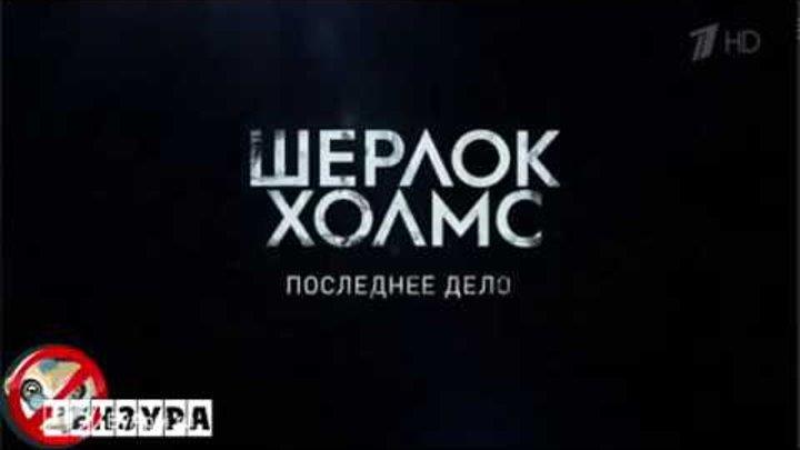 Шерлок Холмс_4 сезон 3 серия _Промо Последнее Дело РУССКИЙ ТРЕЙЛЕР Sherlock Promo 4