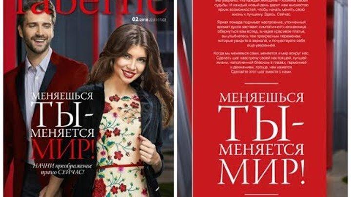каталог 2 2018 Фаберлик Беларусь