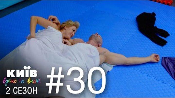 Киев днем и ночью - Серия 30 - Сезон 2