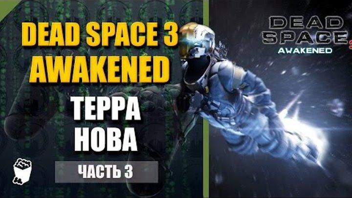 Dead Space 3 Дополнение Awakened прохождение #3, Неверные, Возвращение на Терра Нову