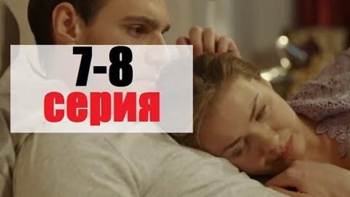 Сердце матери 7-8 серия (сериал 2019) анонс, дата выхода / УКРАИНА
