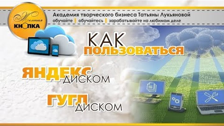 Как пользоваться Яндекс диском и гуггл диском. Яндекс диск, видео-инструкция для рукодельниц *°•✿ ✿