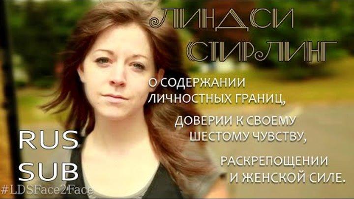 [25.11.2014] Лицом к лицу с Линдси Стирлинг (русские субтитры)