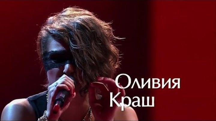 Оливия Краш и Ростислав Доронин — Разные | Голос