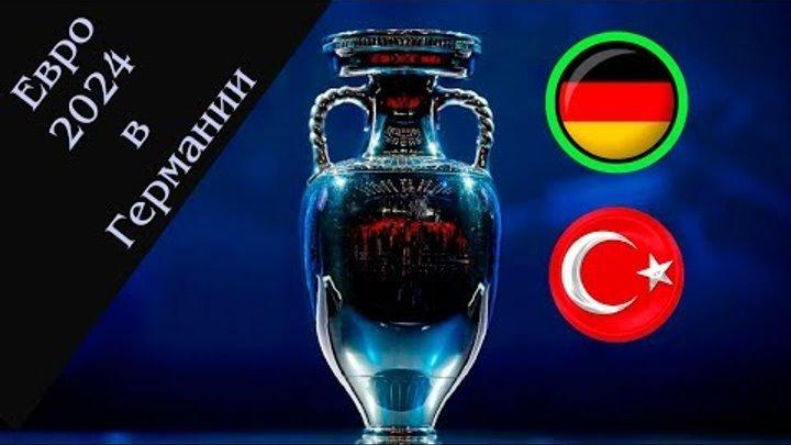 Евро 2024 в Германии. Какие были козыри и какие критерии выбора хозяйки Чемпионата Европы?
