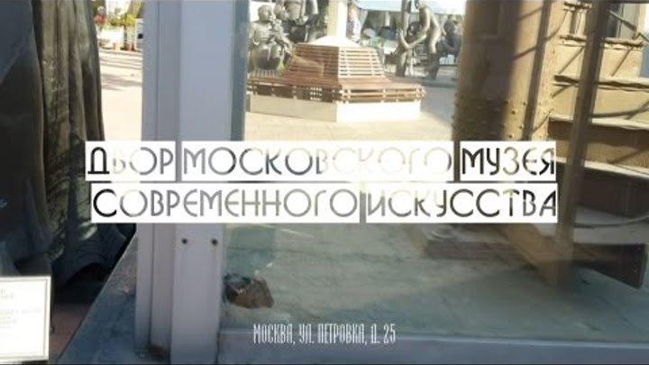 [Прогулки по Москве] Двор Московского музея современного искусства