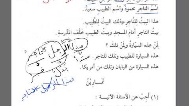 Мединский курс арабского языка. Том Первый. урок 13