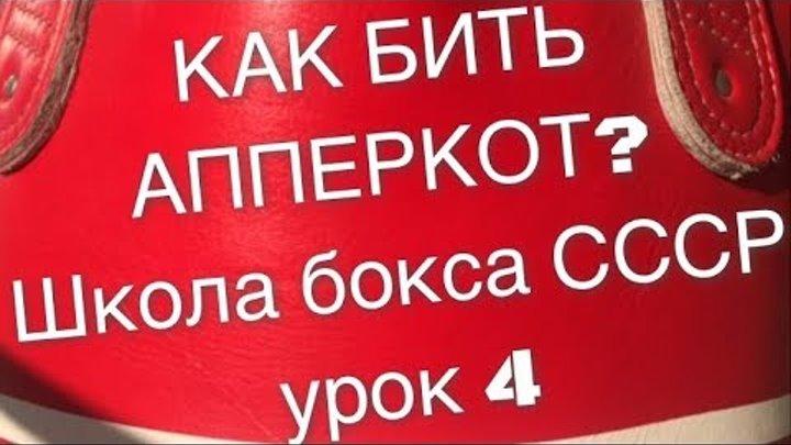 Как бить апперкот в боксе? Урок бокса 4. Техника удара снизу. Классическая школа бокса СССР.