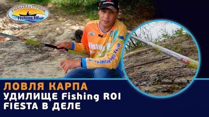 """Ловля карпа и карася. Маховое удилище Fishing ROI """"Fiesta """" в деле."""