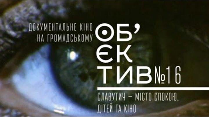 Об'єктив #16: Славутич - місто спокою, дітей та кіно