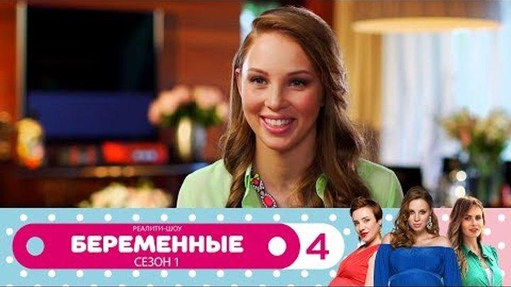Беременные | Сезон 1 | Серия 4