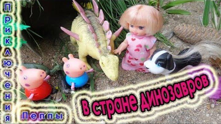Свинка Пеппа новая серия 2016. В стране динозавров. Мультик с игрушками.