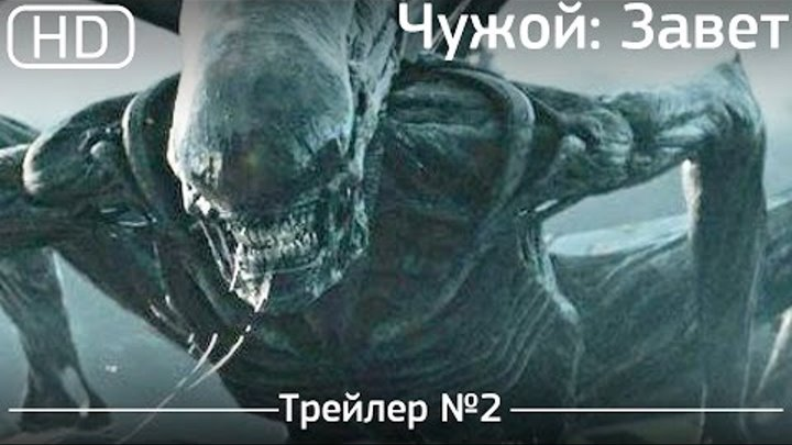 Чужой: Завет (Alien: Covenant) 2017. Трейлер №2 [1080р]