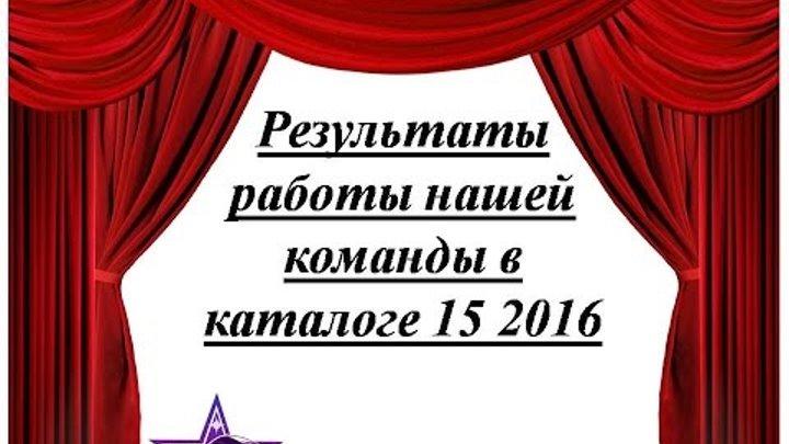 Результаты работы в каталоге 15 2016 ПГ Радионенко Оксаны