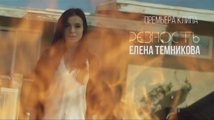 Ревность. Премьера клипа. Елена Темникова
