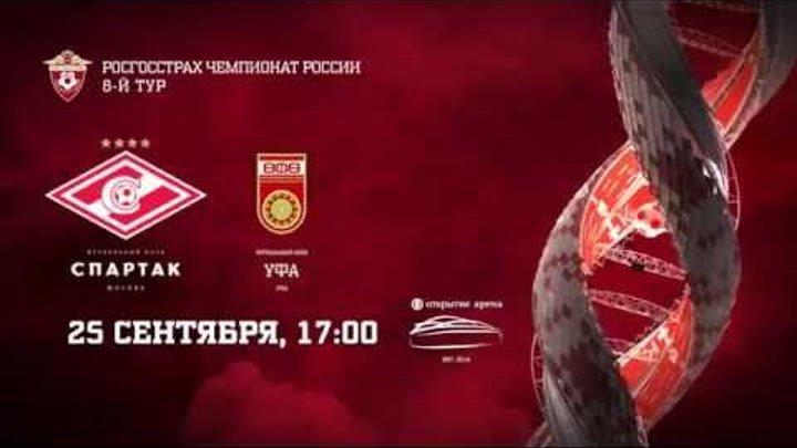 «Спартак» — «Уфа»