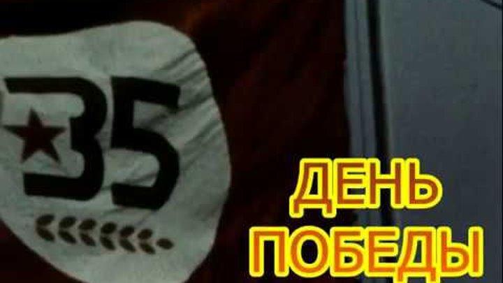 День победы 9 мая 1980 года