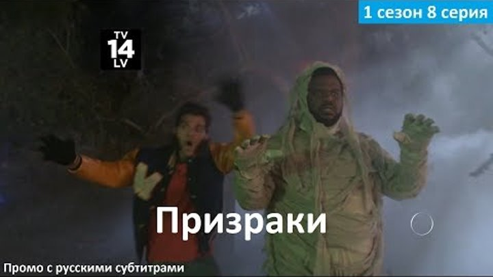 Призраки 1 сезон 8 серия - Русский Трейлер/Промо (2017) Ghosted 1x08 Promo